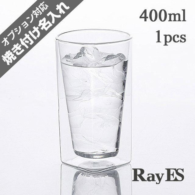 ビール ビアグラス アイスコーヒー 400ml rayes レイエス ダブルウォールグラス