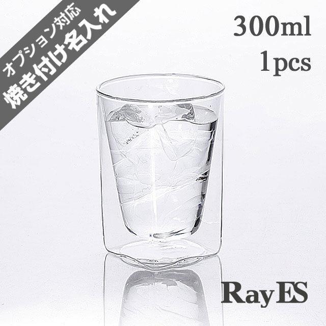 焼酎 ウィスキー ロック コーヒー 300ml rayes レイエス ダブルウォールグラス