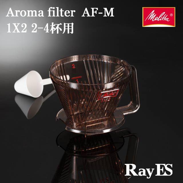 アロマ フィルター aroma ドリップ メリタ 珈琲 コーヒー melitta coffee rayes レイエス スクエア ダブルウォールグラス