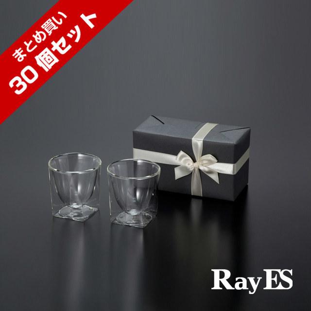 まとめ買い 30個セット 引き出物 記念品 ノベルティ 業務用 rayes レイエス スクエア ダブルウォールグラス