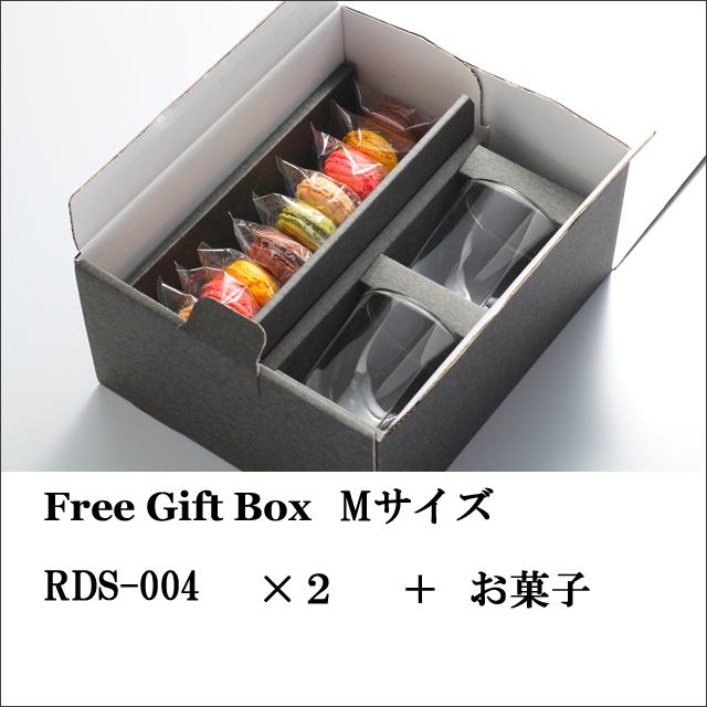 カスタムギフト フリーボックス ラッピング メッセージカード 使用例 お菓子 マカロン レイエスダブルウォールグラス