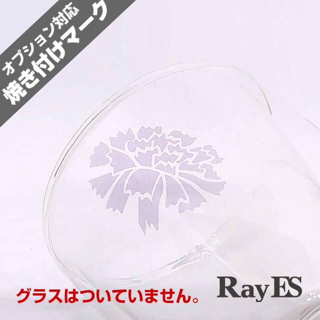 名入れ カーネーション ギフト レイエス rayes ダブルウォールグラス