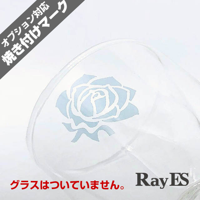 名入れ バラ― ブルー 青 ギフト レイエス rayes ダブルウォールグラス
