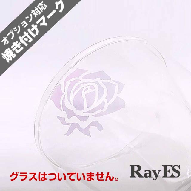 名入れ バラ ピンク ギフト レイエス rayes ダブルウォールグラス