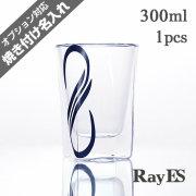 ムゲンダイ 無限大 8 デザイン rayes レイエス スクエア ダブルウォールグラス