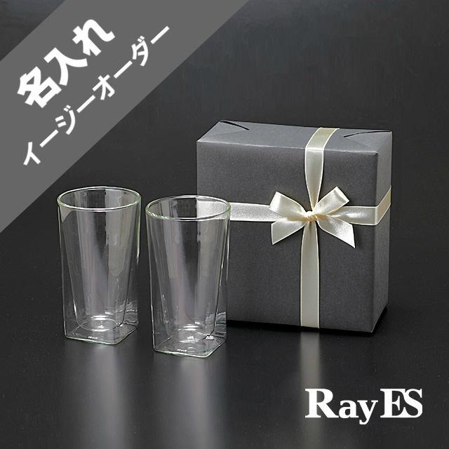 名入れ ギフト プレゼント ラッピング RDS-002L 400ml ビール ビア  rayes レイエス スクエア ダブルウォールグラス