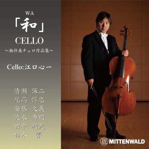 「和」チェロ 第2集〜近代日本の無伴奏チェロ作品集