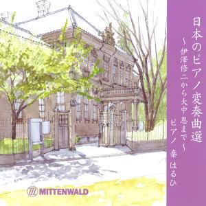 「日本のピアノ変奏曲選」〜伊澤修二から大中恩まで