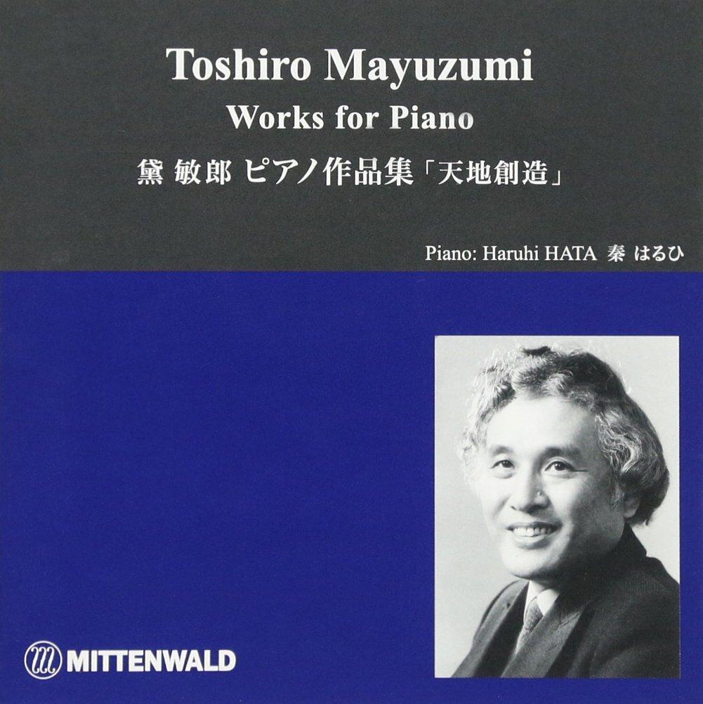 黛敏郎/ピアノ作品集