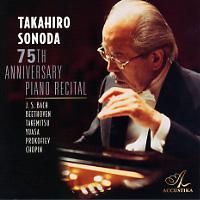 園田高弘/75歳記念ピアノ・リサイタル