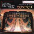 グラズノフ/バレエ「ライモンダ」(全曲,2CD)