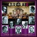 「奏楽堂の響き 4」〜吹奏楽による奏楽堂ゆかりの作曲家たち