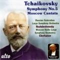 チャイコフスキー/交響曲第5番、カンタータ「モスクワ」