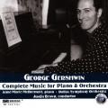 ガーシュイン/ピアノと管弦楽のための作品全集