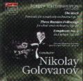 ラフマニノフ/交響曲第3番、交響的幻想「岩」、合唱と管弦楽のための3つのロシアの歌