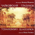 グラズノフ/組曲「ショピニアーナ」、チャイコフスキー/オペラ・バレエからの名曲集