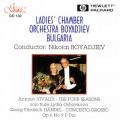 ヴィヴァルディ/四季(ソロ・フルートと弦楽による)、ヘンデル/合奏協奏曲 Op.6-9