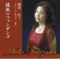滝澤三枝子 ピアノ・アルバム�〜情熱のファンダンゴ