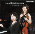 「日本女性作曲家の歩み」〜ヴァイオリン作品〜