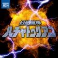 「幻想魔神ハチャトゥリアン」〜ダークヒーロー風クラシック名曲集