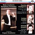 ヴラディゲロフ/ブルガリア組曲、ヴァルダル、コダーイ/ガランタ舞曲集、エネスコ/ルーマニア狂詩曲第1番