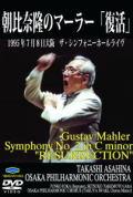 マーラー/交響曲第2番「復活」【DVD】