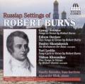 ロバート・バーンズの詩によるロシア歌曲集