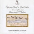 フランス名管弦楽曲集〜ドビュッシー/海、ラヴェル/ラヴァルス、亡き王女のためのパヴァーヌほか