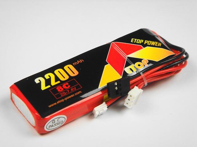 Lipo 7.4V-2200mAh(8C)受信機用 E−Top Power