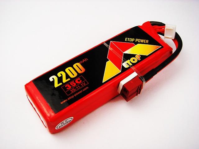Lipo 3S-2200mAh(35C) E−Top Power