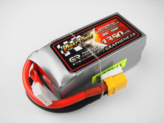 Lipo 4Sー1350mAh(80C) GRAPHEN 2.0 Giant Power