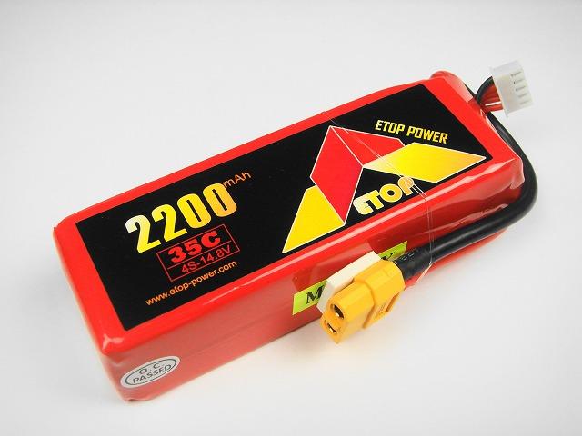 Lipo 4Sー2200mAh(35C) XT60付き E−Top Power