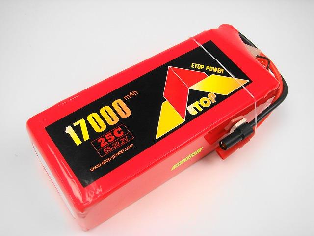 Lipo 6Sー17000mAh(25C)AS150/XT150コネクター付き E−Top Power