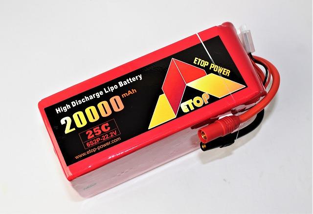 Lipo 6Sー20000mAh(25C)AS150/XT150コネクター付き-ETop Power
