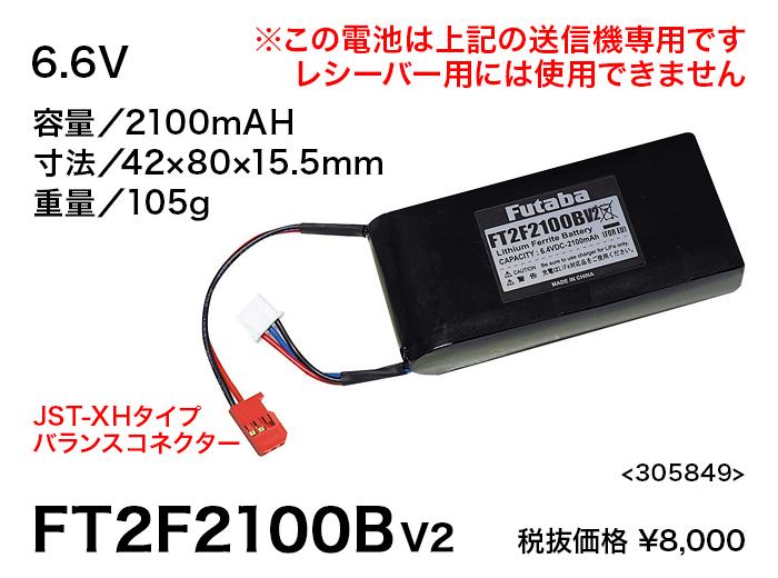 FT2F2100BV2 双葉電子工業