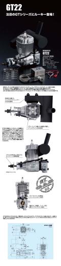 OS:GT22(小川精機)