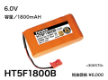 HT5F1800B FUTABA 送信機用 ニッケル水素電池