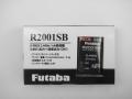 FUTABA R2001SB受信機