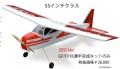 Sky Leaf Classic(FUTABA)