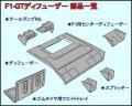 シェブロンモデルズ RCP021 F1-GTディフューザー