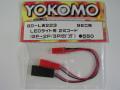 ヨコモ SD-LW223 LEDライト用2又コード(2Pから2P/3Pハウジング)