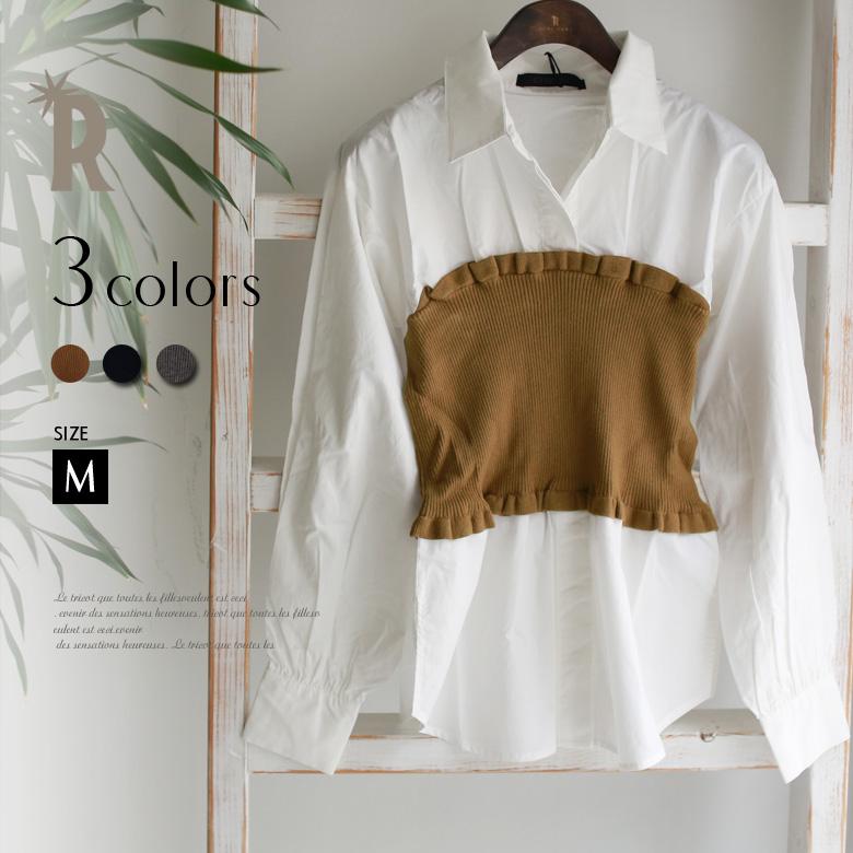 【特別価格】CYNICAL ニットビスチェドッキングシャツ(812-95011)