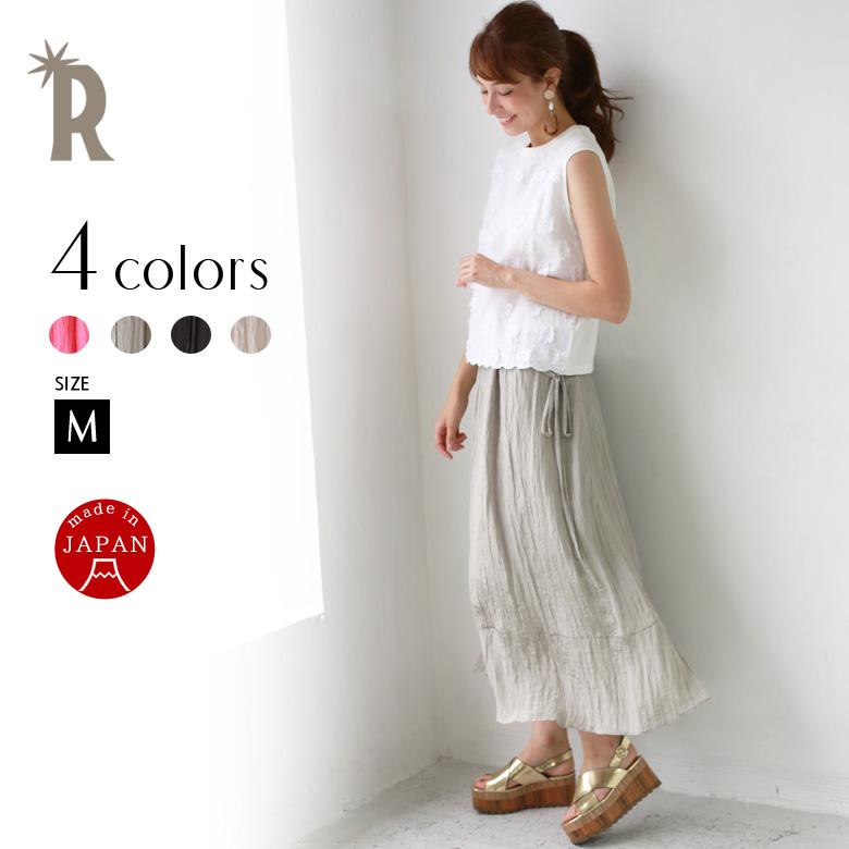 【ポイント100%還元】【特別価格】Buyer's select 日本製ワッシャープリーツスカート(910-66005)