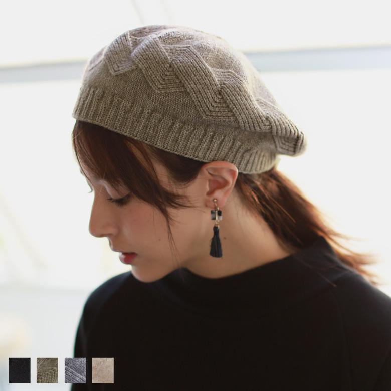 Field Scene 裏ファーニットベレー帽  (RX53446)
