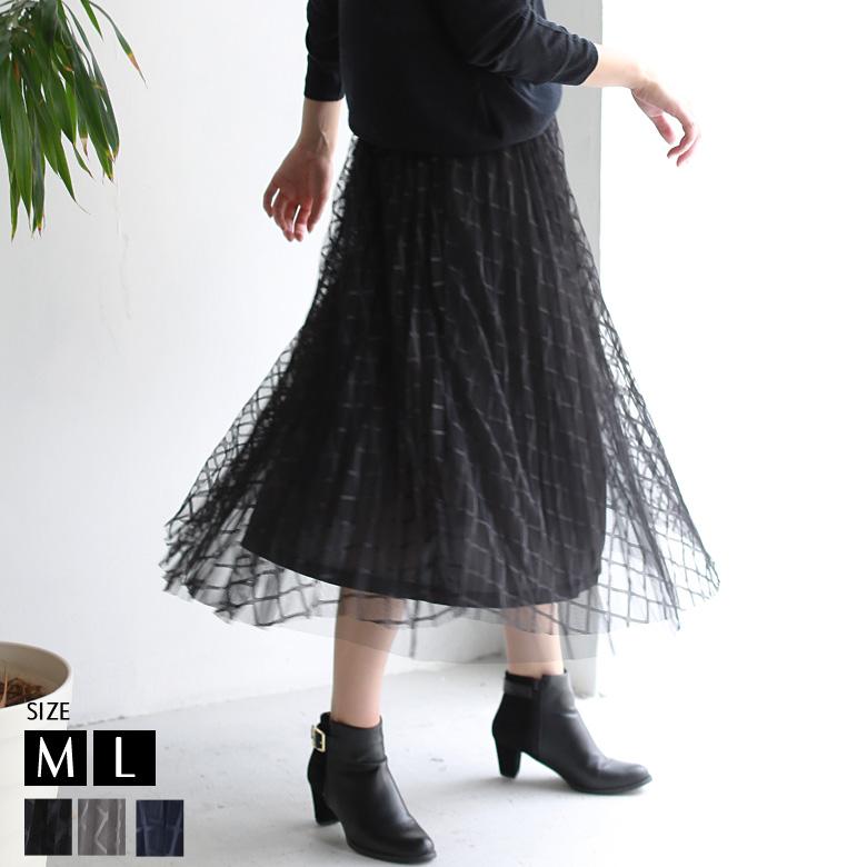 REAL CUBE格子チュールレイヤードプリーツスカート (650291-01)