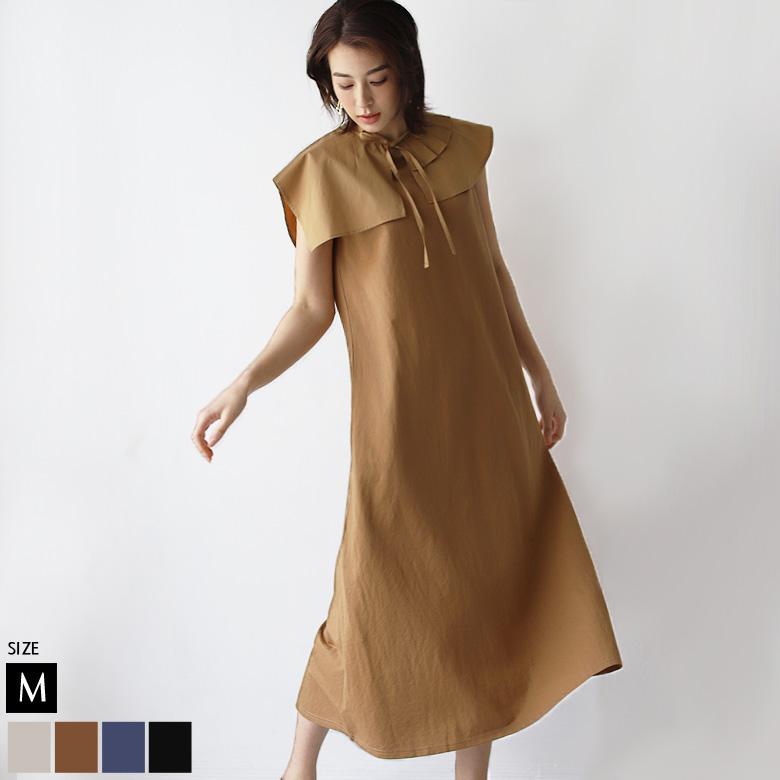【Cu】ノースリーブワンピース+アシンメトリー付け襟(45-0093)