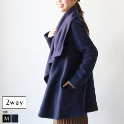 【35周年記念プライス】【特別価格】Cloche エレガントデザイン2WAY圧縮ウールコート(450-84018)