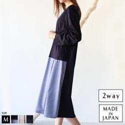【特別価格】 Buyer's select 日本製 2way異素材切替ワンピース (012-61504/012-61505)