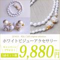 REAL CUBE 日本製 ホワイトビジューアクセサリー3item(RHM-001)【送料無料】