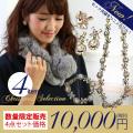 【緊急追加】REAL CUBEクリスマス限定BOX 10000円セット(RHM-004)